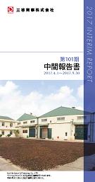 2017年発行 Interim Report