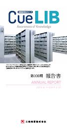 2017年発行 Annual Report