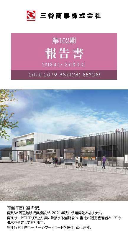 2019年発行 Annual Report