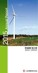 2015年発行 Annual Report
