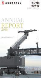 2016年発行 Annual Report