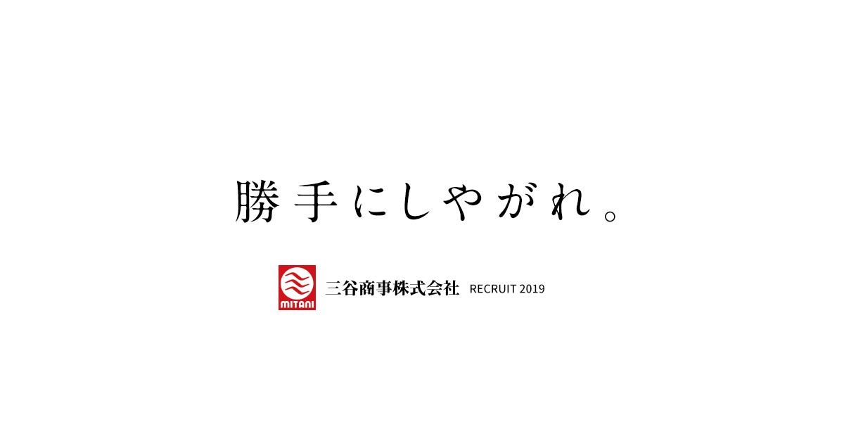 三谷商事株式会社 RECRUITING